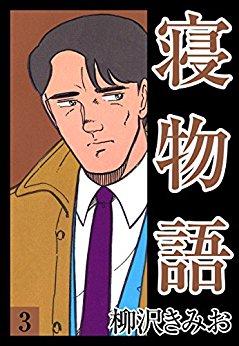 寝物語 (3)