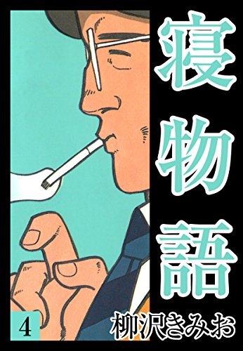 寝物語 (4)
