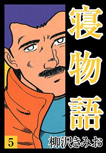 寝物語 (5)