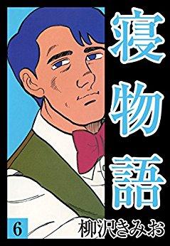寝物語 (6)