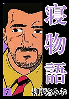 寝物語 (7)