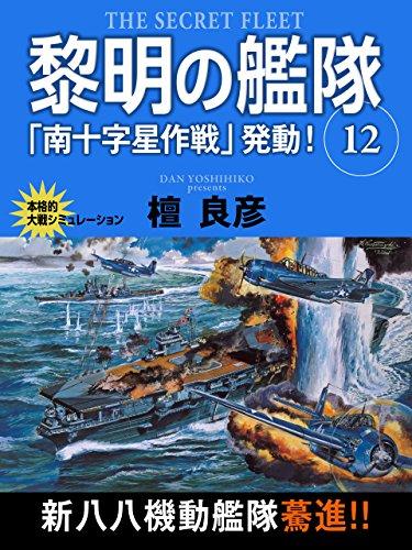 黎明の艦隊 12巻 「南十字星作戦」発動!