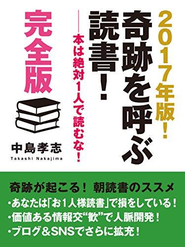 2017年版! 奇跡を呼ぶ読書! ーー本は絶対1人で読むな! 完全版
