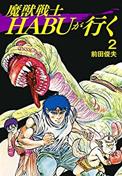 HABUが行く(2)