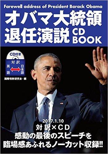 オバマ大統領退任演説 CD BOOK