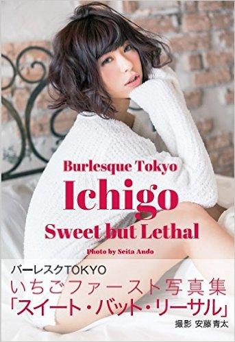 Ichigo Sweet but Lethal いちごファースト写真集[紙書籍]