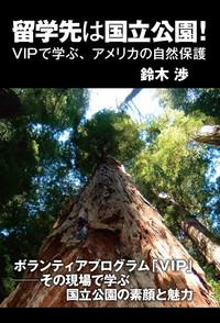留学先は国立公園!VIPで学ぶ、アメリカの自然保護