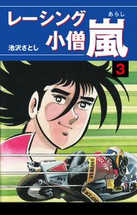 レーシング小僧 嵐(3)