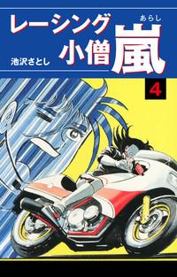 レーシング小僧嵐(4)