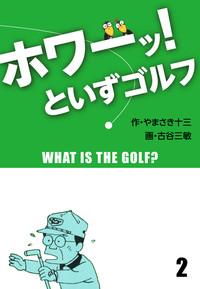 「ホワーッ!」といずゴルフ(2)
