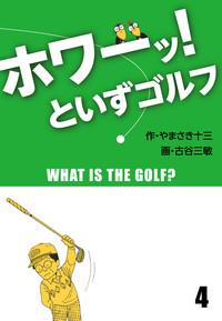「ホワーッ!」といずゴルフ(4)