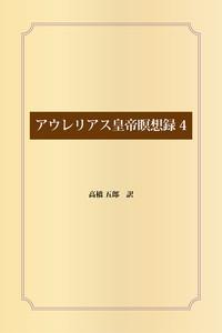 アウレリアス皇帝瞑想録4