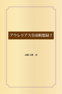 アウレリアス皇帝瞑想録7