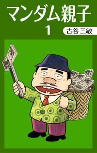 マンダム親子 (1)