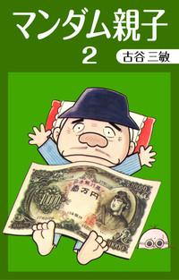 マンダム親子(2)