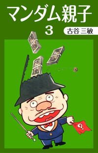 マンダム親子 (3)