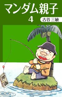 マンダム親子(4)