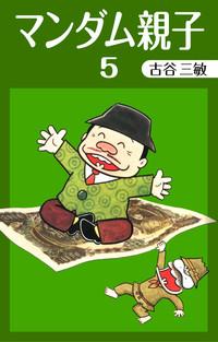 マンダム親子(5)