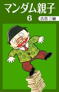 マンダム親子(6)