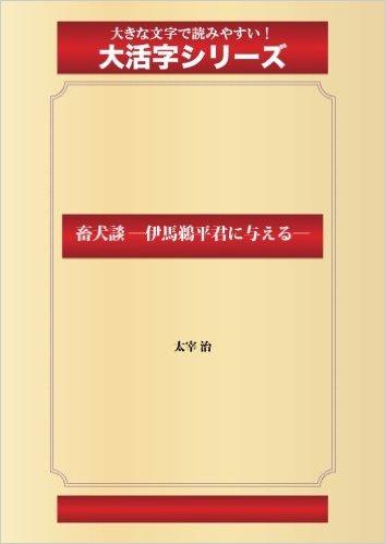 畜犬談 ―伊馬鵜平君に与える―(ゴマブックス大活字シリーズ)