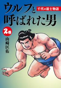 ウルフと呼ばれた男千代の富士物語(2)
