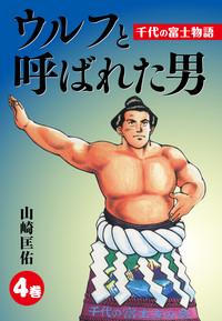 ウルフと呼ばれた男千代の富士物語(4)
