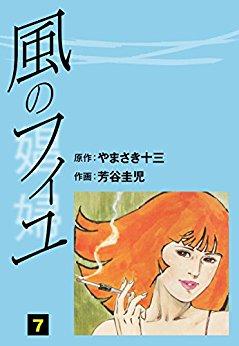 風のフィユ (7)