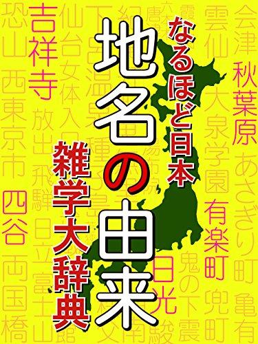 なるほど日本地名の由来雑学大事典