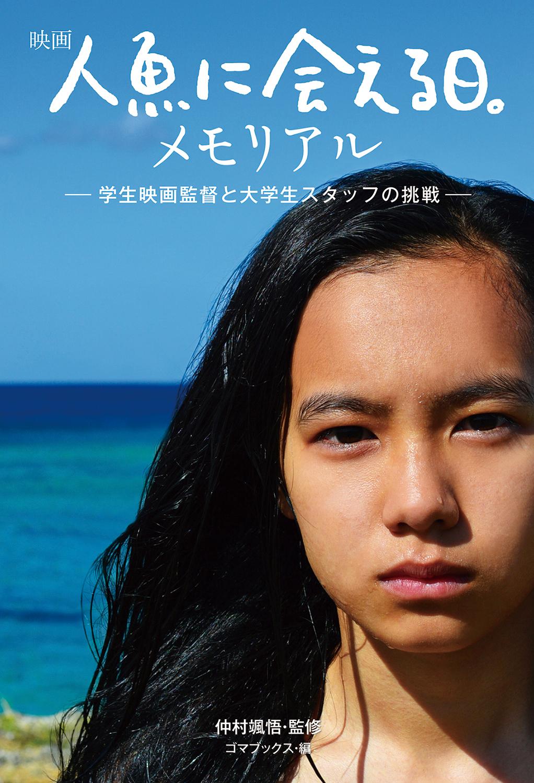 映画『人魚に会える日。』メモリアル―学生映画監督と大学生スタッフの挑戦