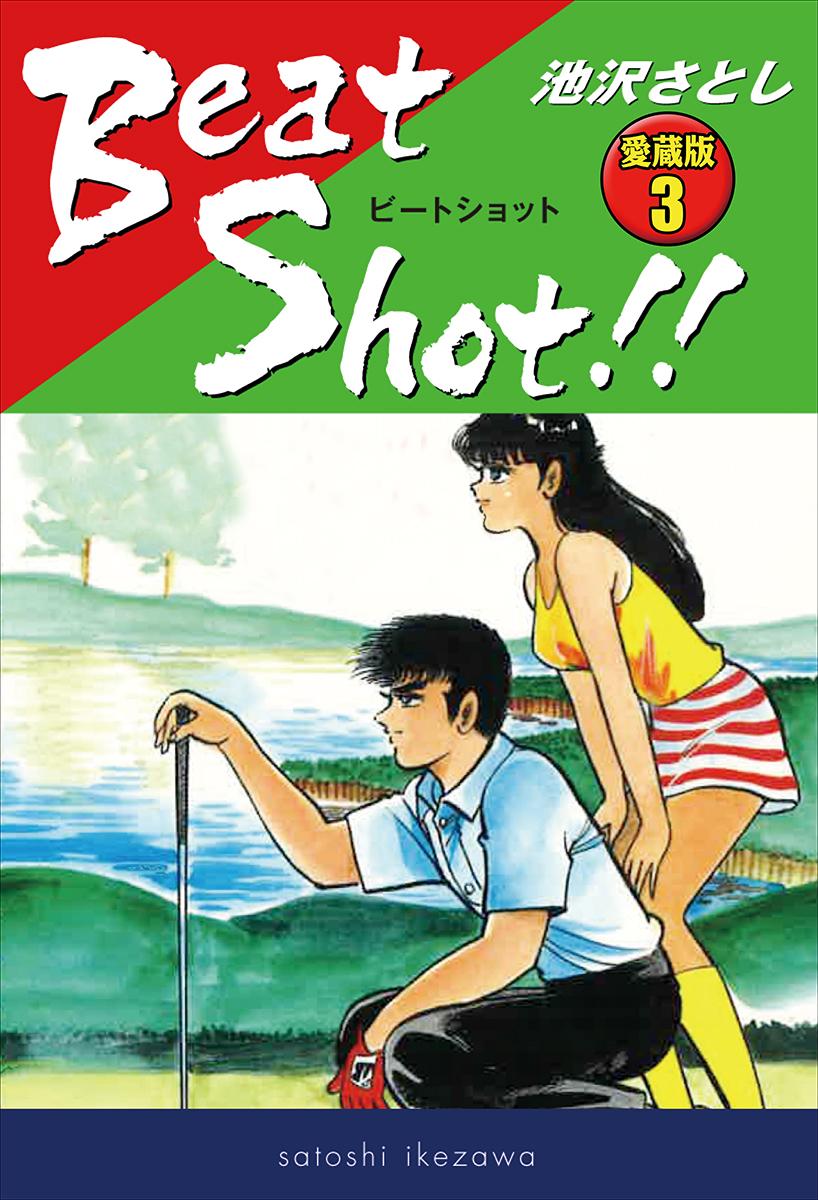 Beat Shot!! 愛蔵版3
