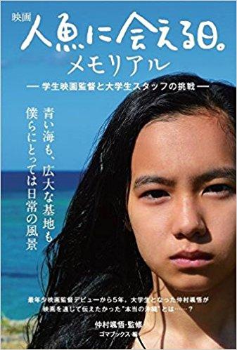 映画『人魚に会える日。』メモリアル ―学生映画監督と大学生スタッフの挑戦