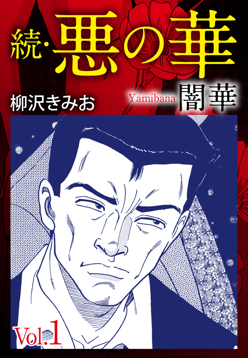 続 悪の華(闇華)1巻