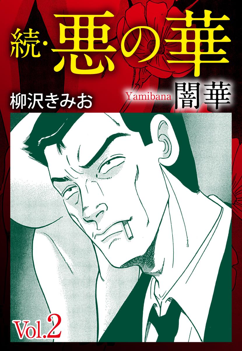 続 悪の華(闇華)2巻