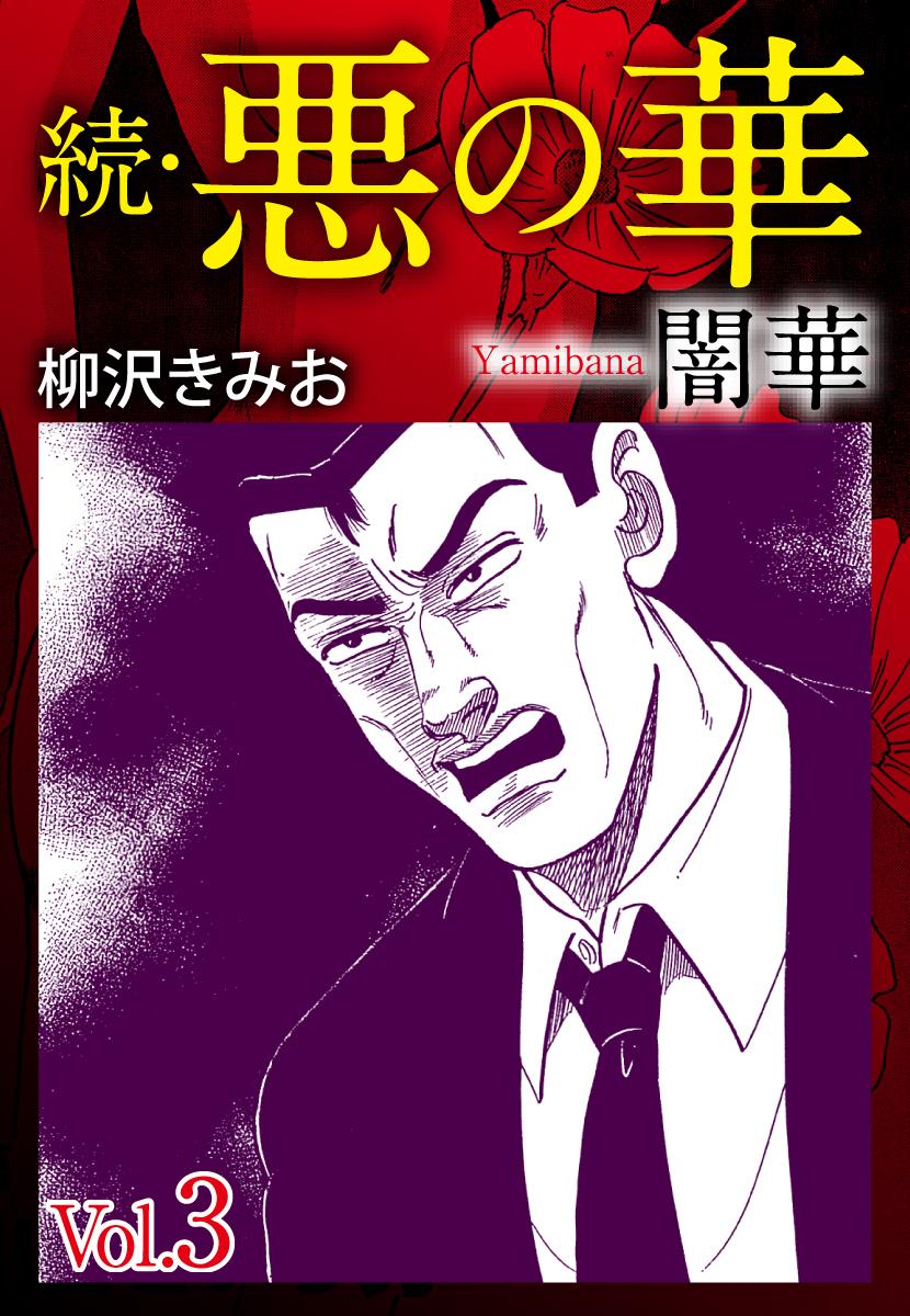続 悪の華(闇華)3巻