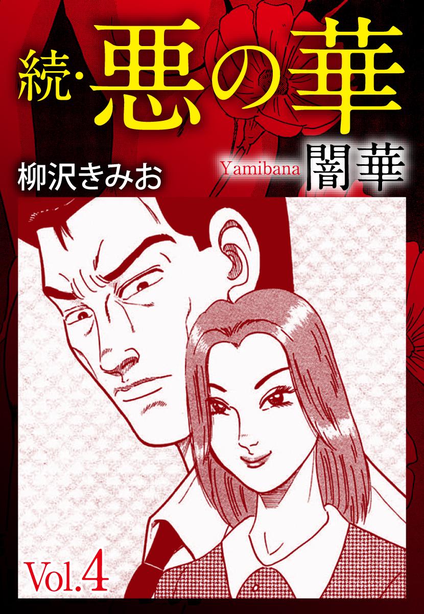 続 悪の華(闇華)4巻