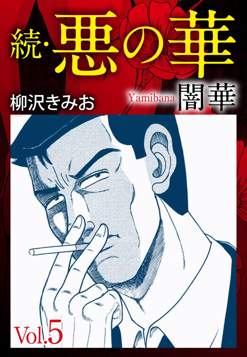 続 悪の華(闇華)5巻