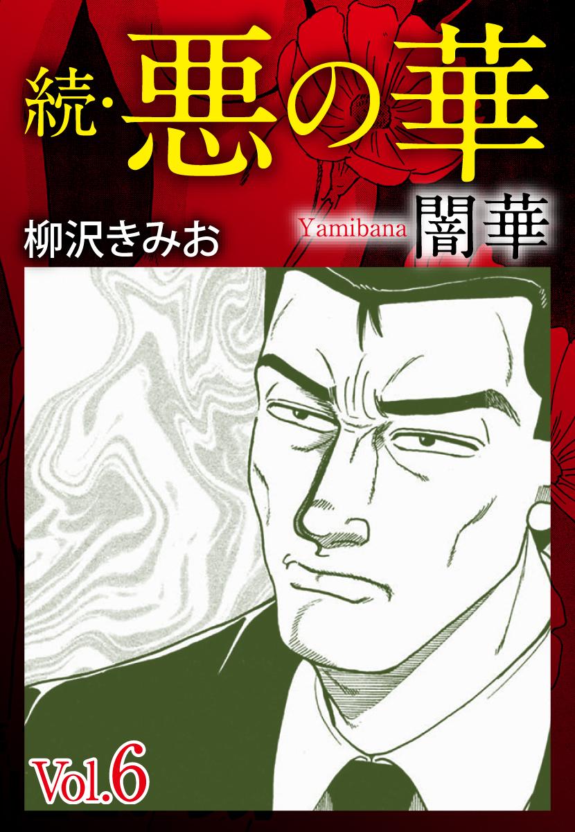 続 悪の華(闇華)6巻