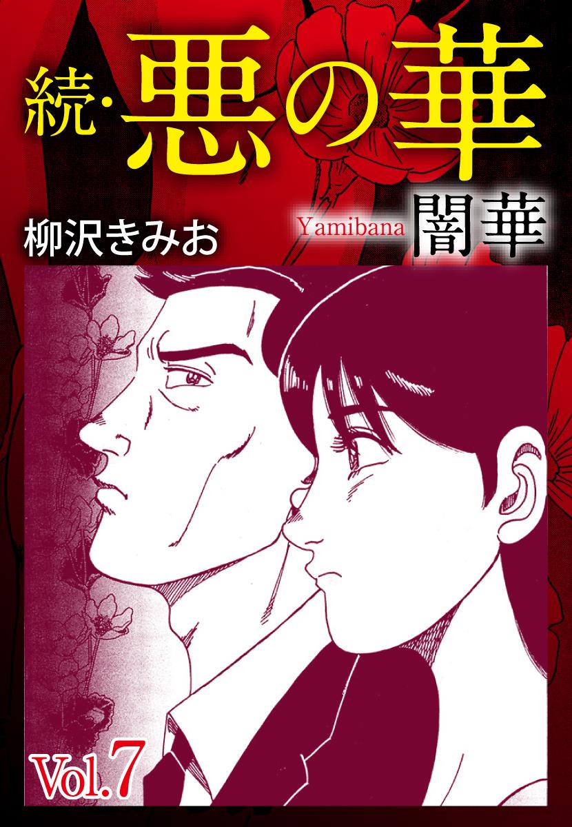 続 悪の華(闇華)7巻