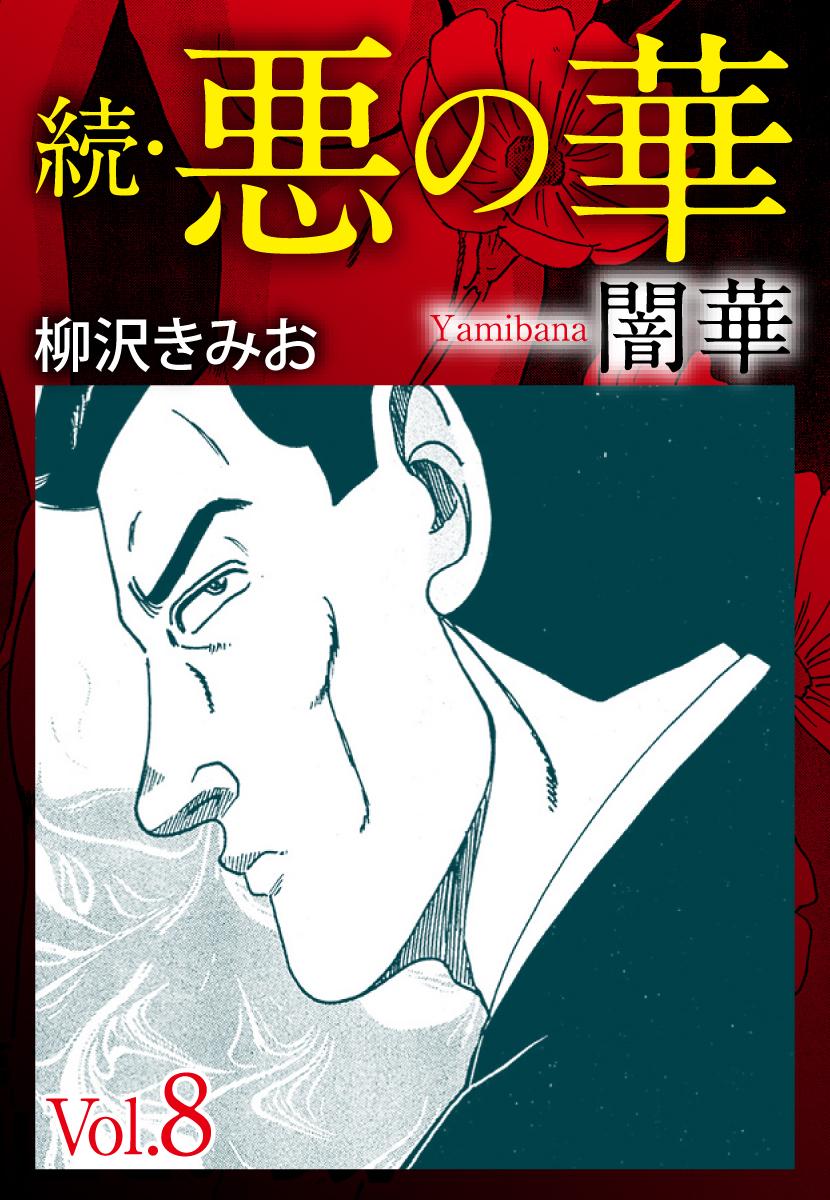 続 悪の華(闇華)8巻