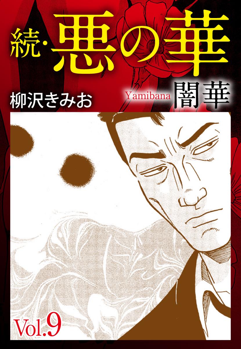 続 悪の華(闇華)9巻