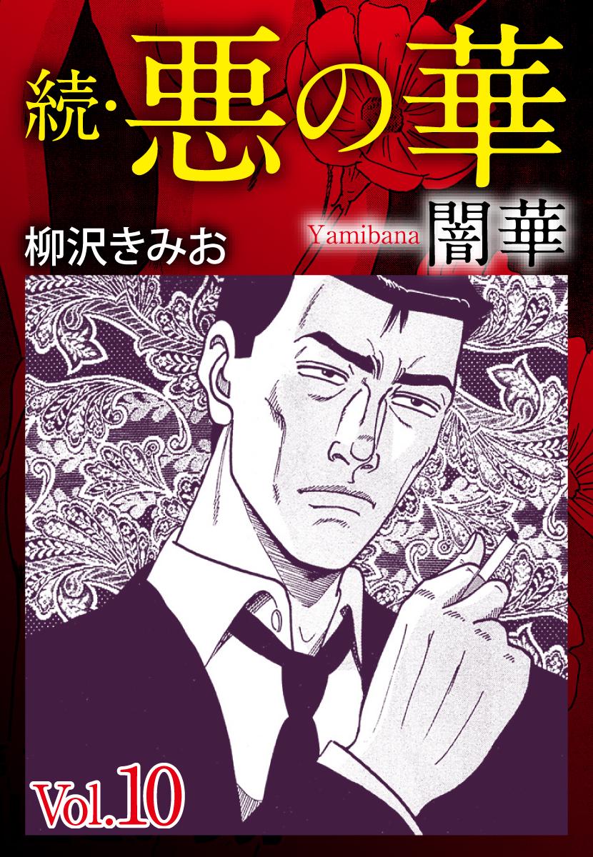 続 悪の華(闇華)10巻