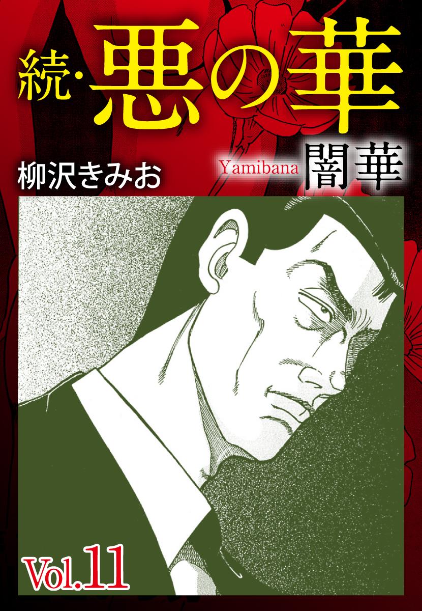 続 悪の華(闇華)11巻