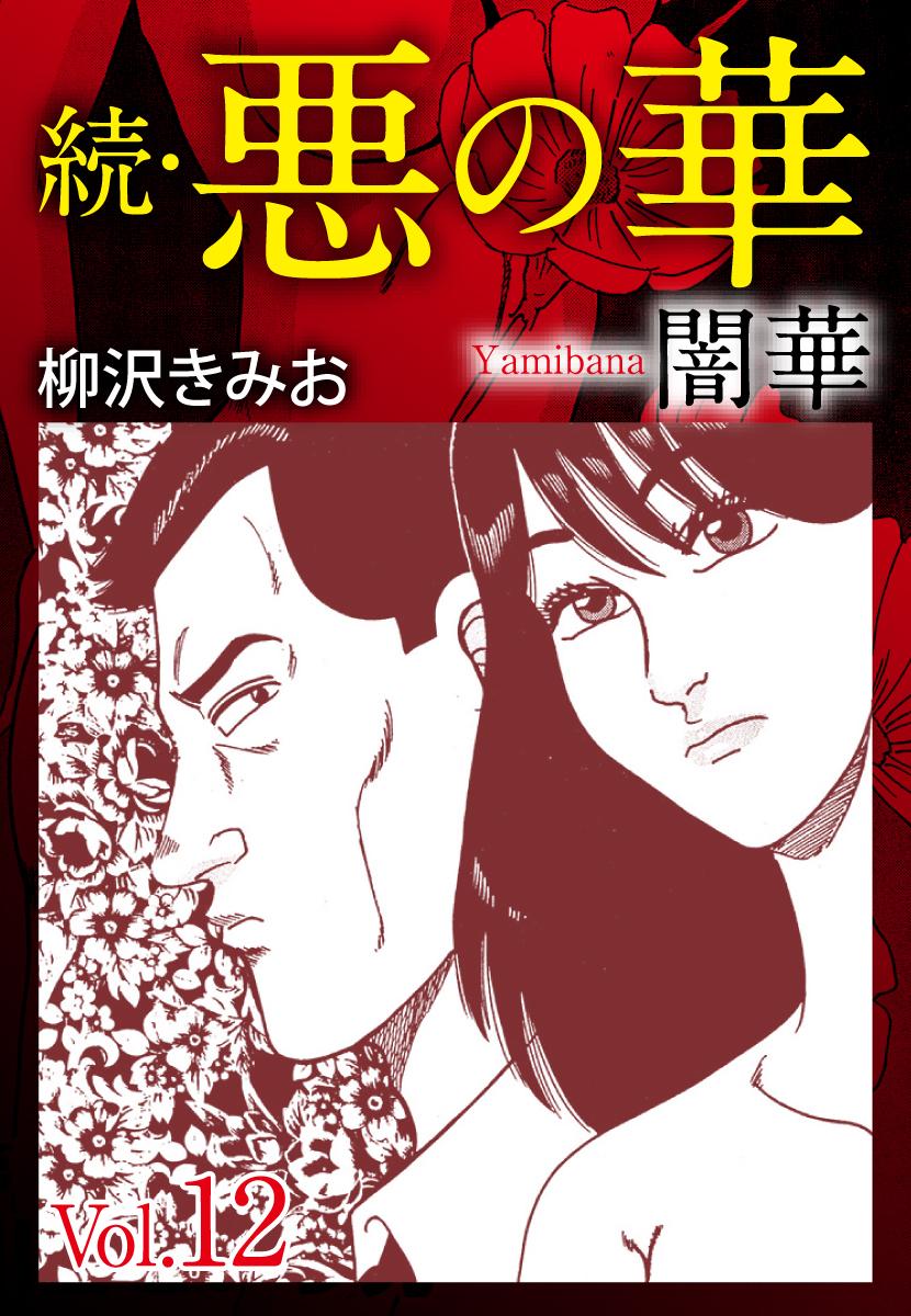 続 悪の華(闇華)12巻