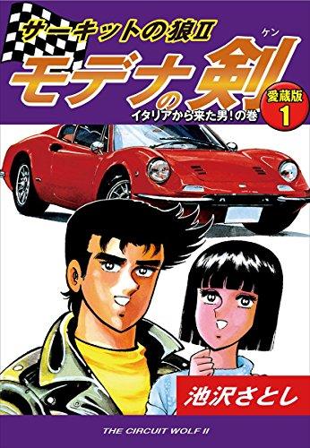 サーキットの狼Ⅱ モデナの剣 愛蔵版1 イタリアから来た男!の巻