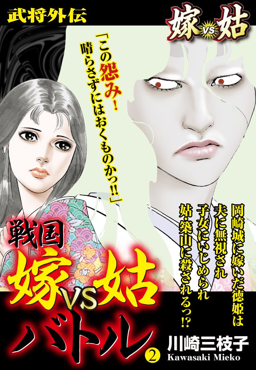 戦国 嫁vs姑バトル 第二巻 嫁姑シリーズ39