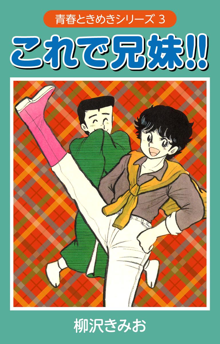 これで兄妹 (青春ときめきシリーズ 3)
