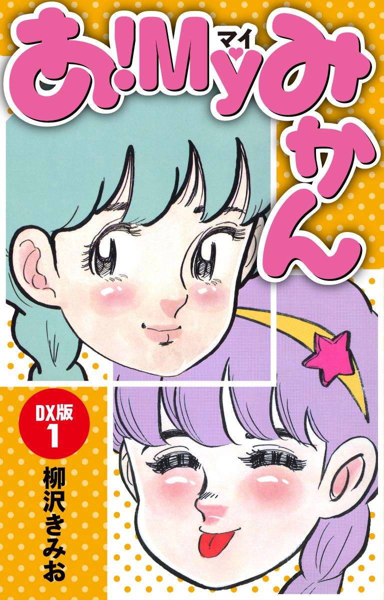 あ!MYみかん DX版 1
