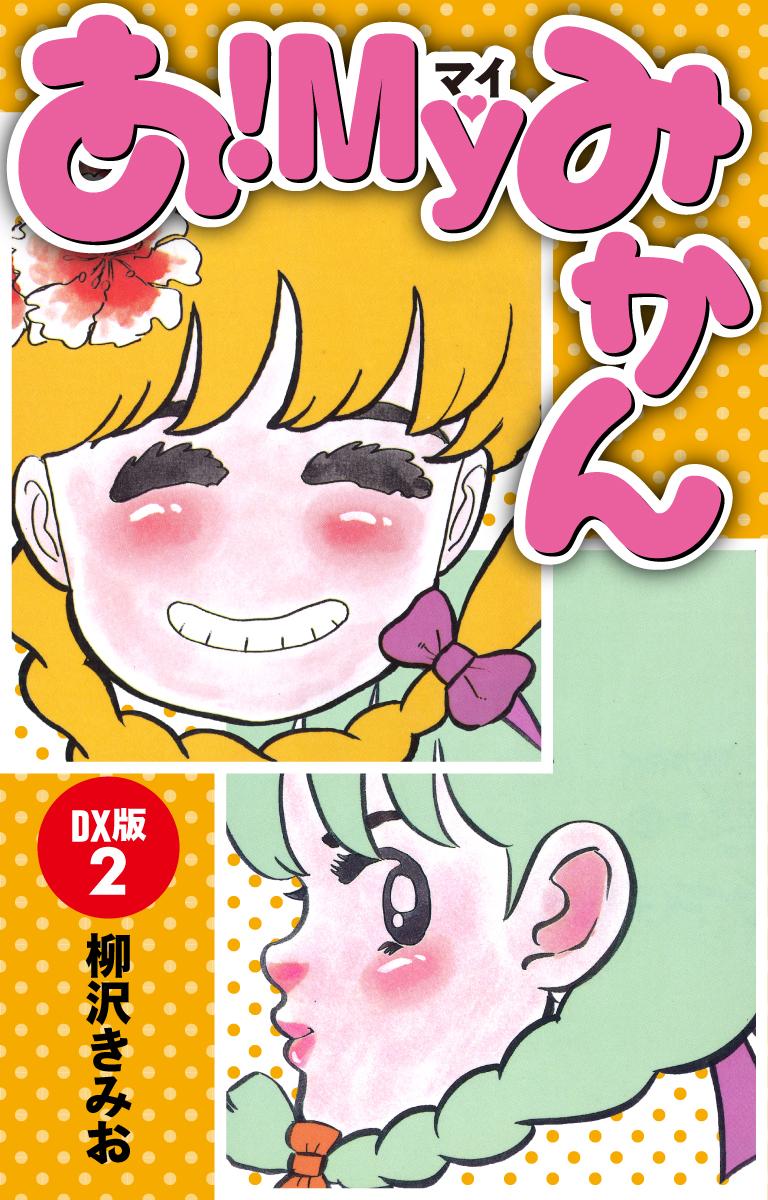あ!MYみかん DX版 3