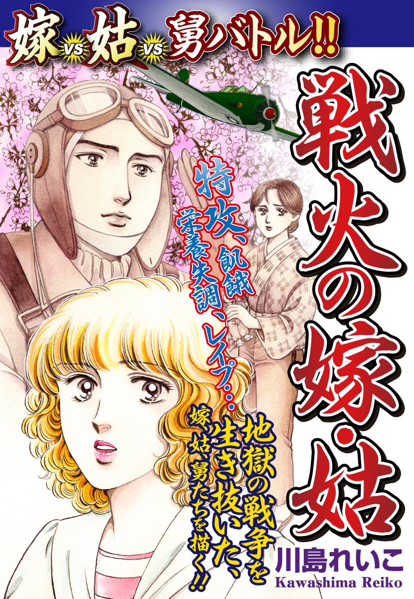 嫁vs姑vs舅バトル!! 戦火の嫁・姑 嫁姑シリーズ53