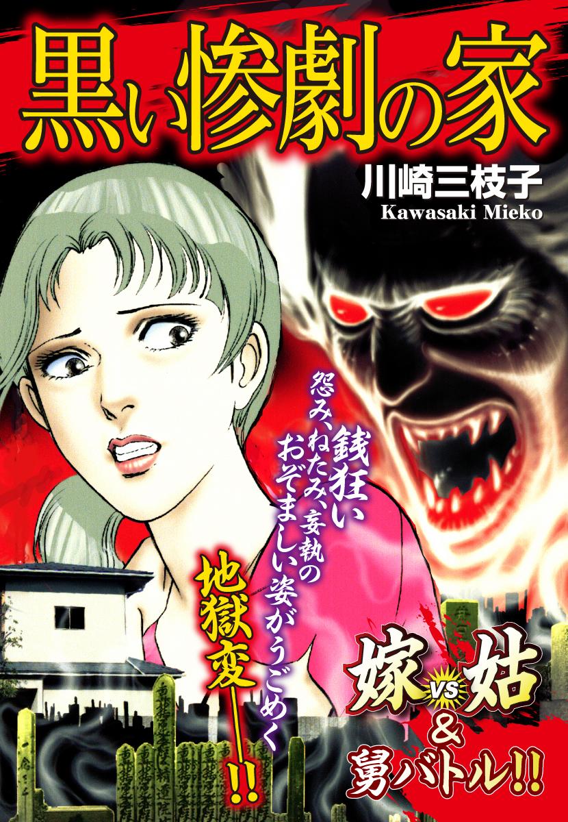 嫁vs姑&舅バトル!! 黒い惨劇の家 嫁姑シリーズ54